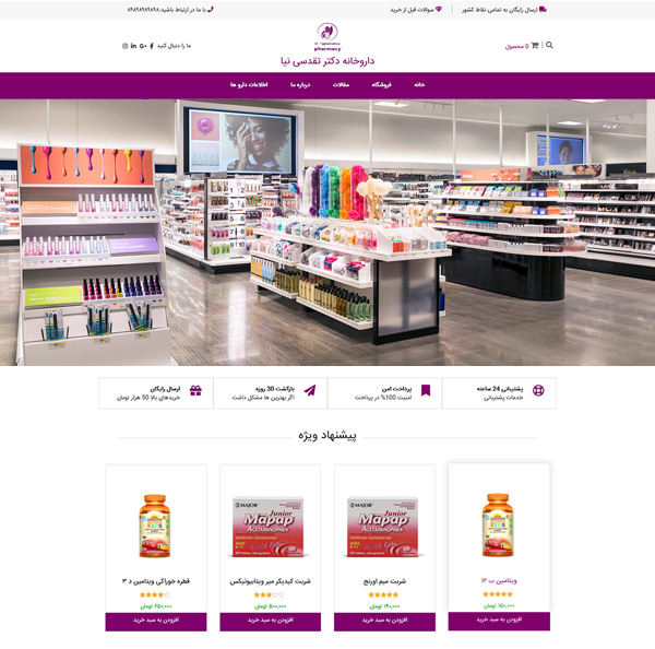 drugstore-webdesign