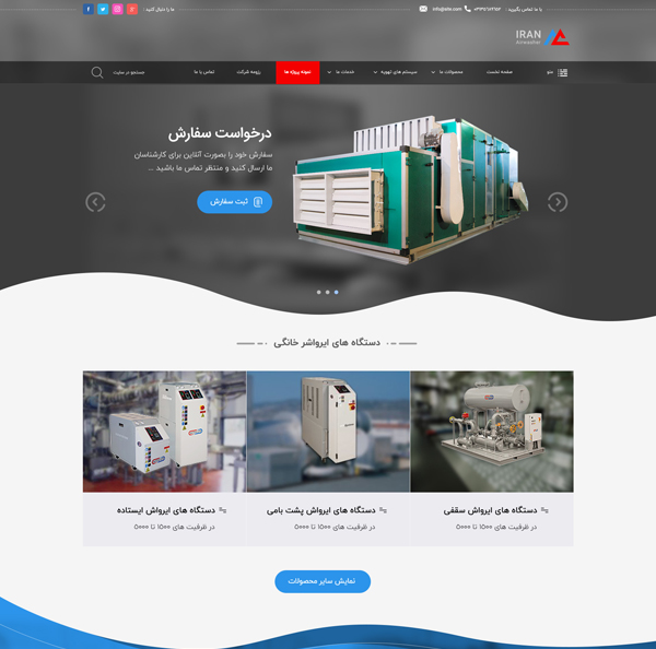 airwasher-website